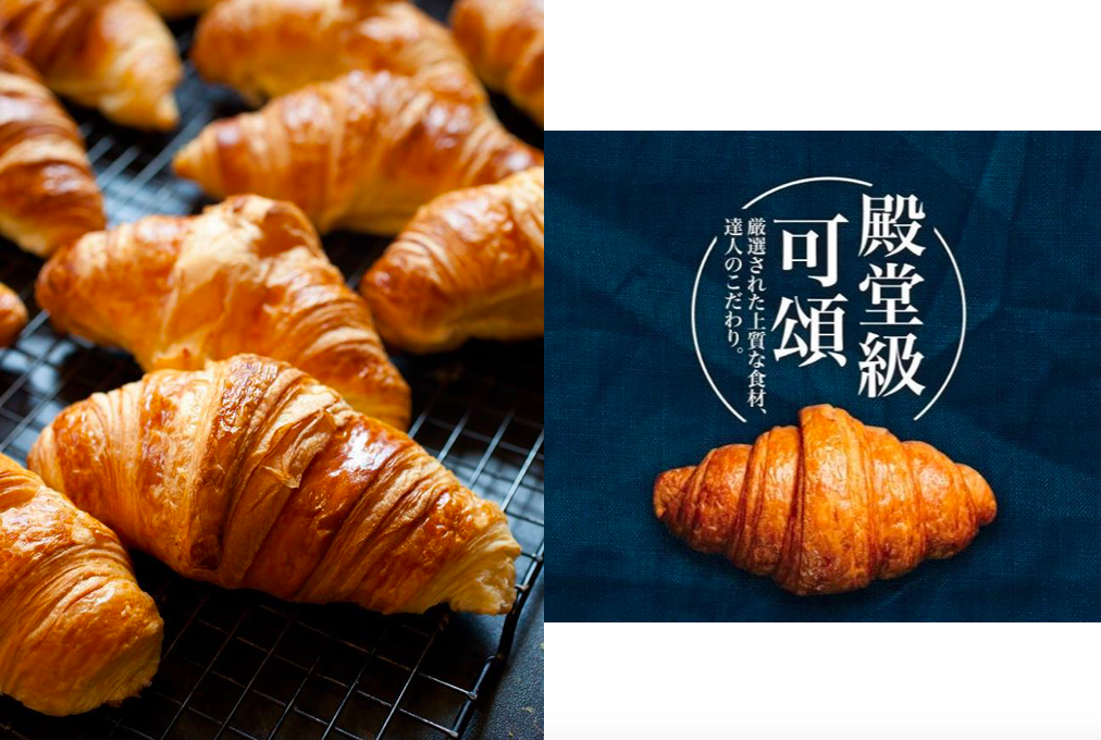 Hazukido is giving out 30 boxes of croissants this week