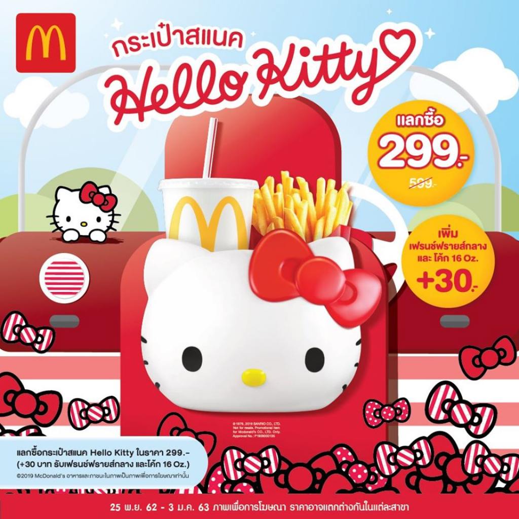 McDonald's Thailand Hello Kitty Carriers